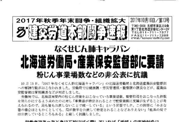 北海道本部秋年末闘争速報 No.13
