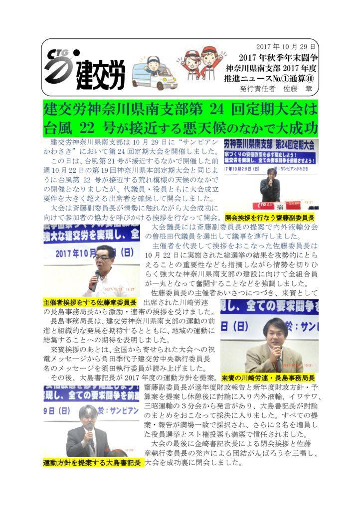 神奈川県南支部推進ニュース No.40