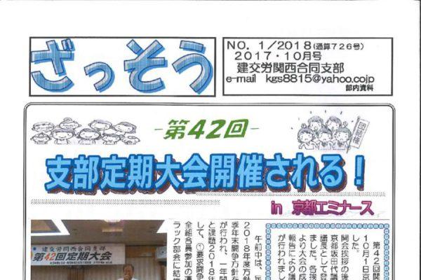 【関西合同支部】ざっそう 通算726号