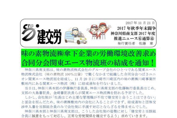 神奈川県南支部推進ニュース No.45