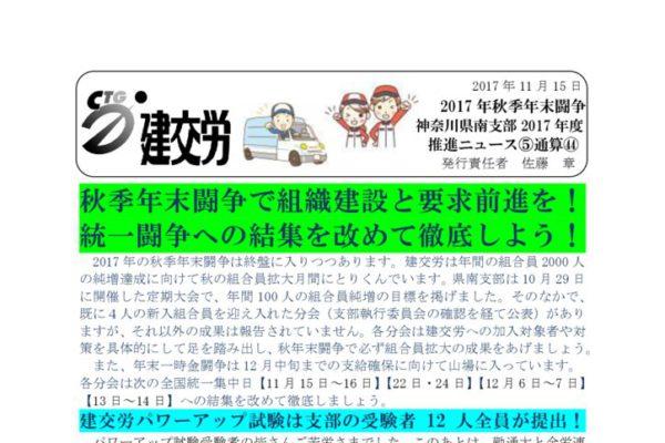 神奈川県南支部推進ニュース No.44
