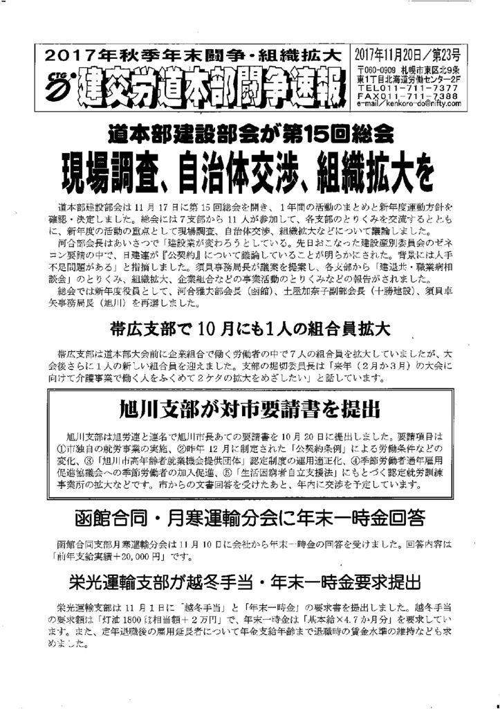 北海道本部秋年末闘争速報 No.23