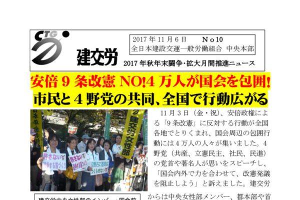 秋年末闘争・拡大月間推進ニュース No.10