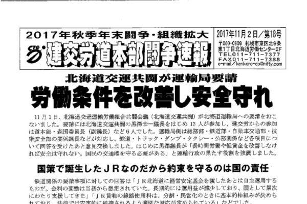 北海道本部秋年末闘争速報 No.18