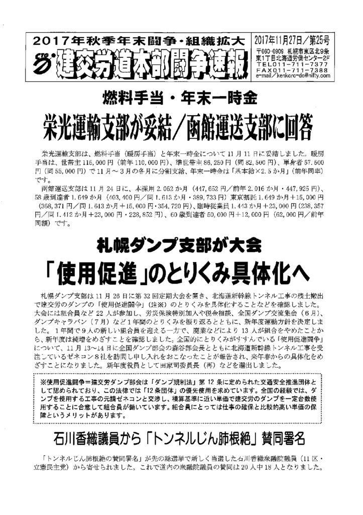 北海道本部秋年末闘争速報 No.25