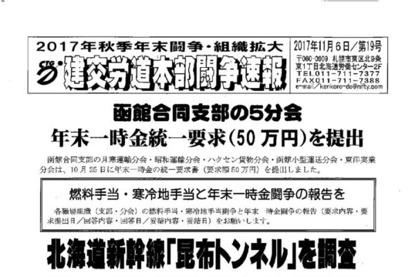 北海道本部秋年末闘争速報 No.19