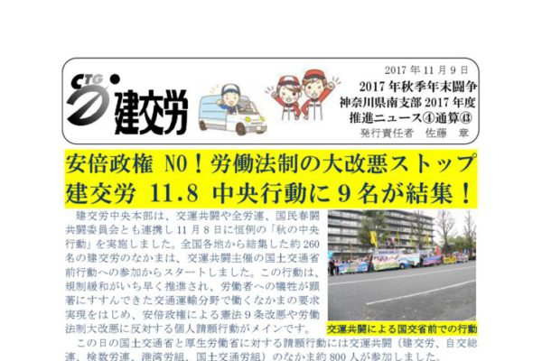 神奈川県南支部推進ニュース No.43