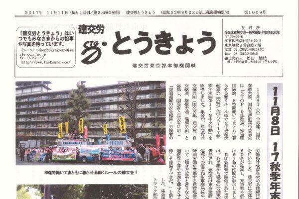 【東京都本部】とうきょう 第1009号
