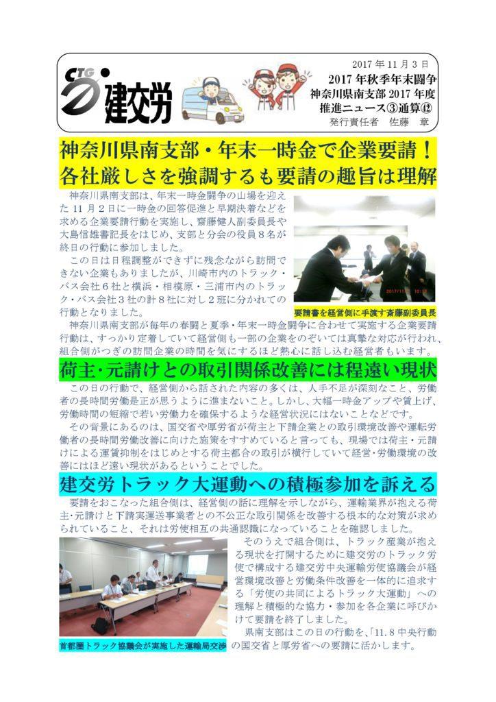 神奈川県南支部推進ニュース No.42