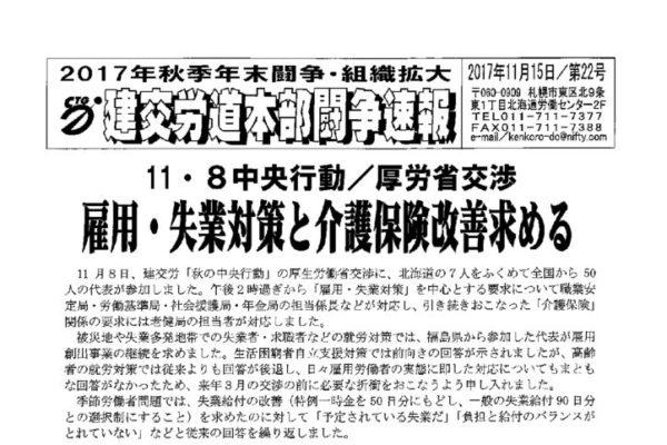 北海道本部秋年末闘争速報 No.22
