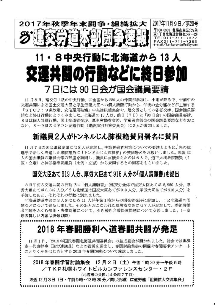 北海道本部秋年末闘争速報 No.20
