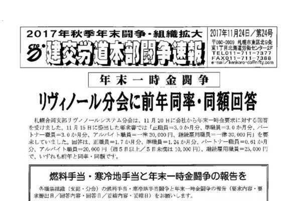 北海道本部秋年末闘争速報 No.24