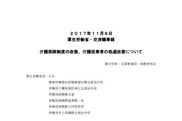 【全国事業団・高齢者部会】 11.8 厚労省交渉(介護問題)議事録