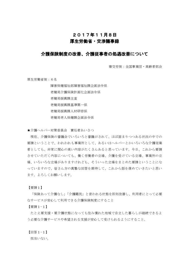 【全国事業団・高齢者部会】 2017.11.8 厚労省交渉(介護問題)議事録