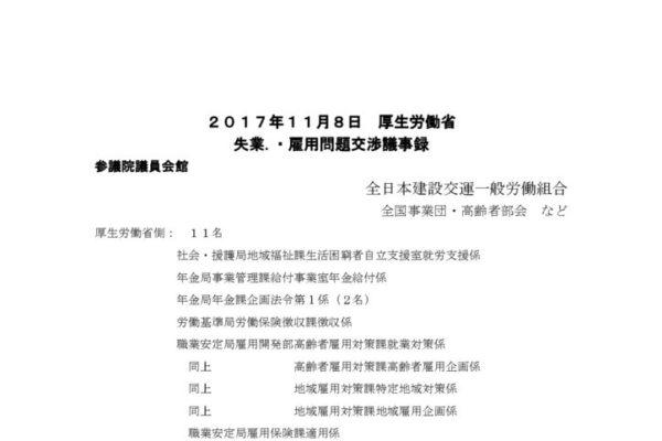 【全国事業団・高齢者部会】 11.8 厚労省交渉(雇用問題)議事録