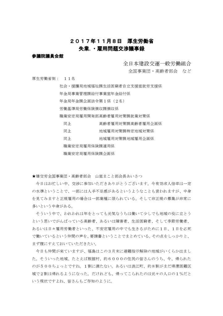 【全国事業団・高齢者部会】 2017.11.8 厚労省交渉(雇用問題)議事録