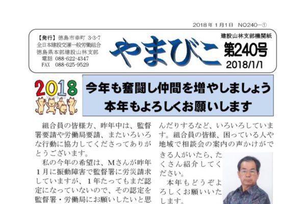 【徳島・建設山林支部】やまびこ 第240号