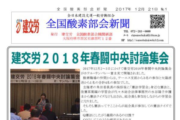 全国酸素部会新聞 12月21日