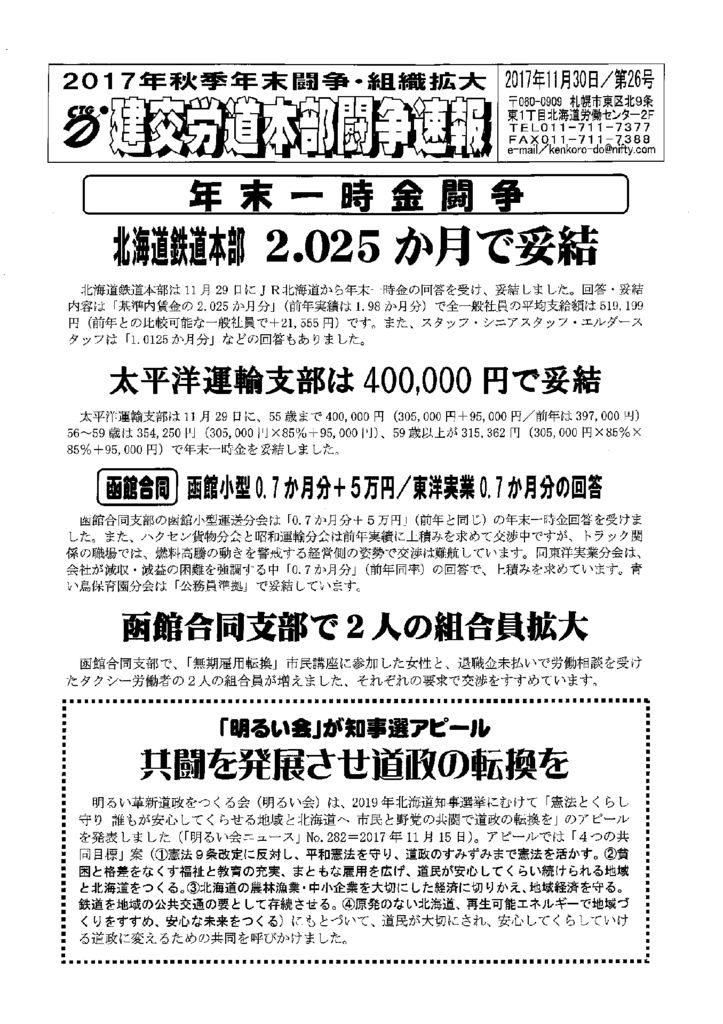 北海道本部秋年末闘争速報 No.26