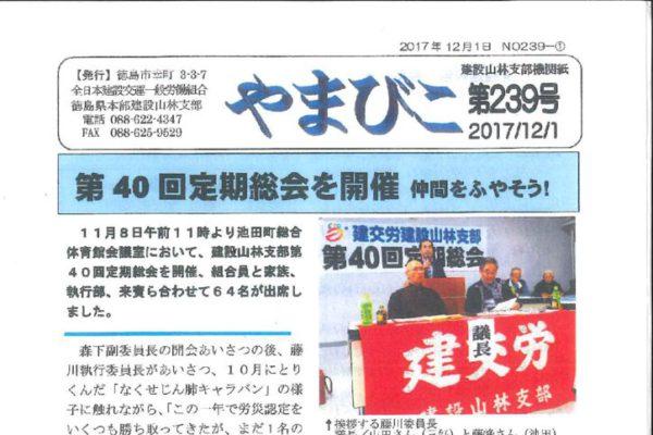 【徳島・建設山林支部】やまびこ 第239号
