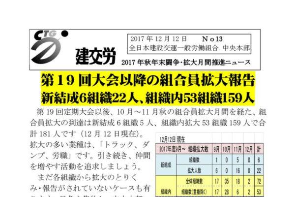 秋年末闘争・拡大月間推進ニュース No.13