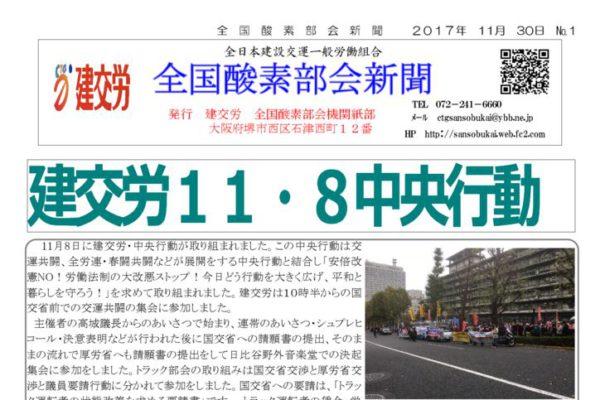 全国酸素部会新聞 11月30日付