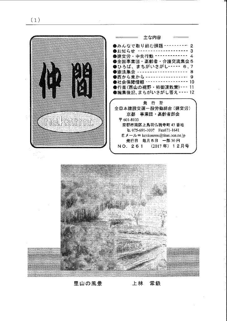 【京都事業団・高齢者部会】仲間 No.261