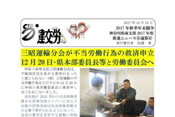 神奈川県南支部推進ニュース No.47