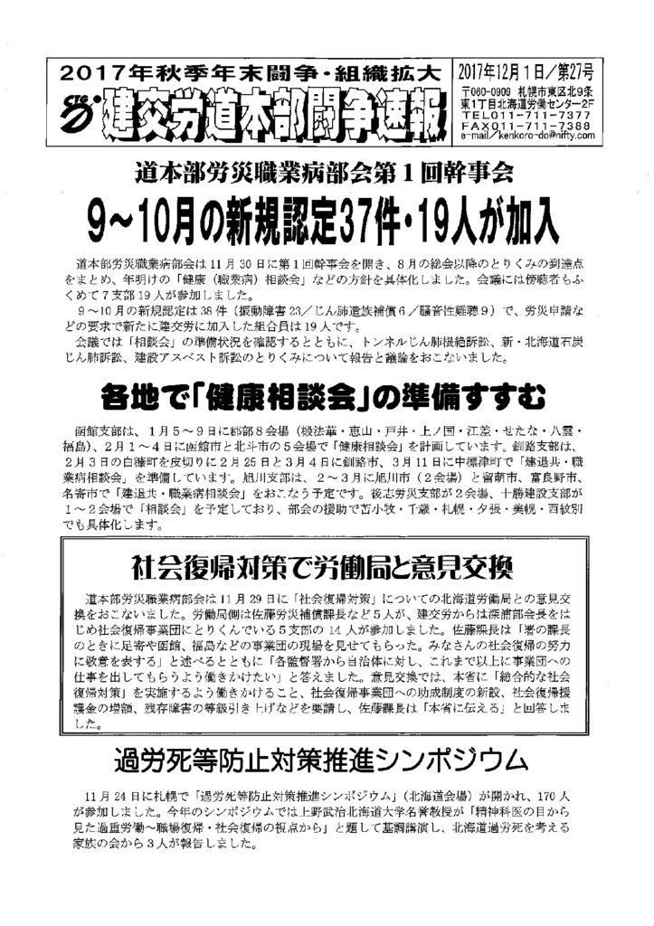 北海道本部秋年末闘争速報 No.27