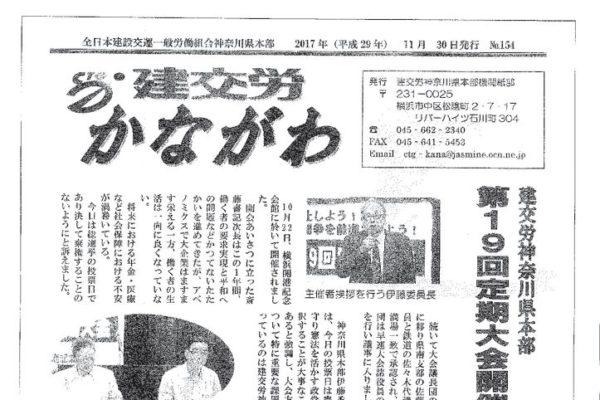 【神奈川県本部】かながわ No.154
