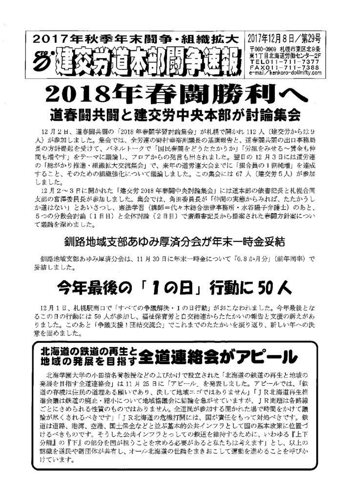 北海道本部秋年末闘争速報 No.29