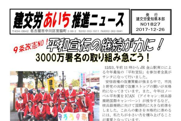【愛知県本部】あいち推進ニュース No.1827