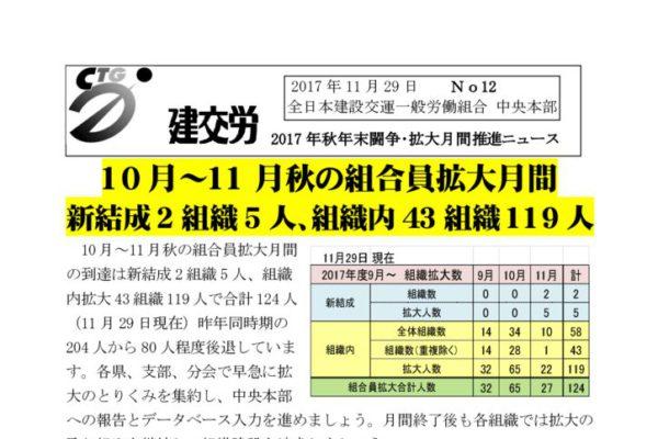 秋年末闘争・拡大月間推進ニュース No.12