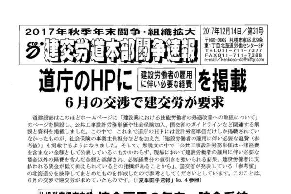 北海道本部秋年末闘争速報 No.31