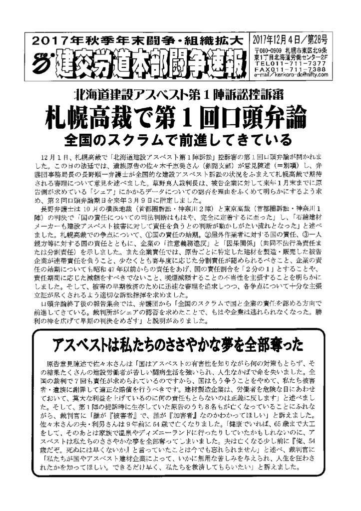 北海道本部秋年末闘争速報 No.28
