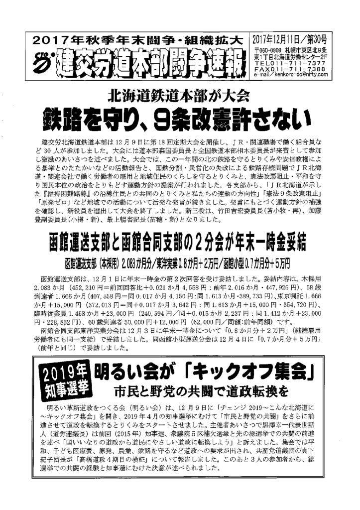北海道本部秋年末闘争速報 No.30