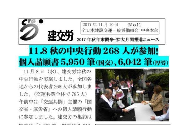 秋年末闘争・拡大月間推進ニュース No.11
