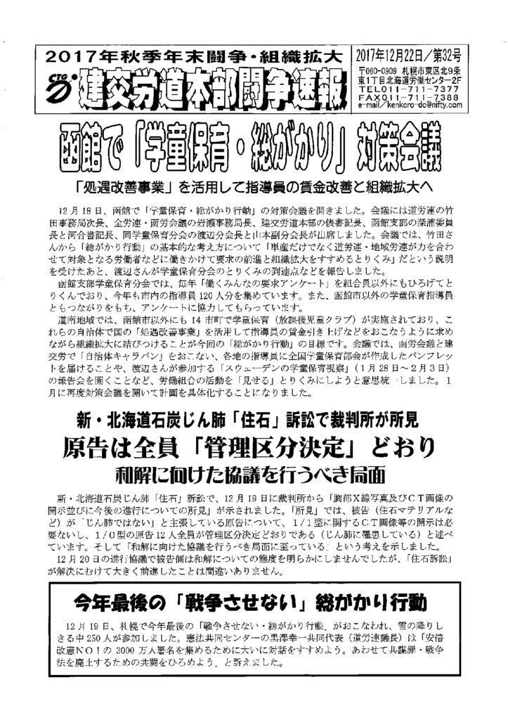 北海道本部秋年末闘争速報 No.32