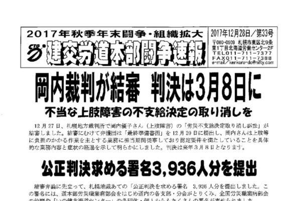 北海道本部秋年末闘争速報 NO.33
