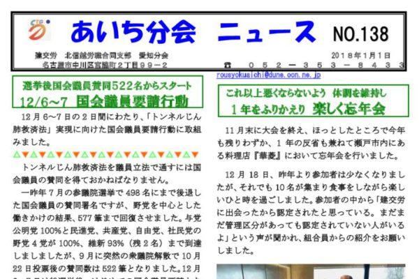【北信越労職合同支部愛知分会】あいち分会ニュース No.138