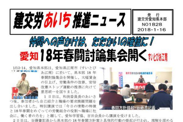 【愛知県本部】建交労あいち推進ニュース No.1828