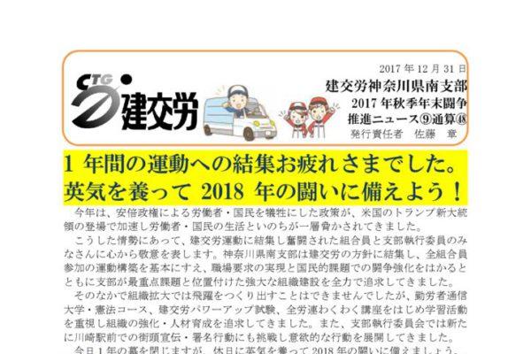 神奈川県南支部推進ニュース No.48