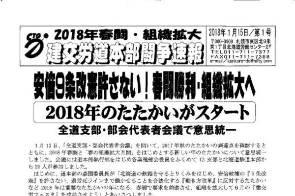 北海道本部春闘闘争速報No.1