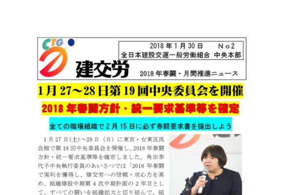 春闘・月間推進ニュース No.2