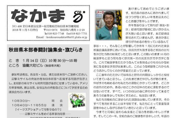 【秋田県本部】なかま No.498