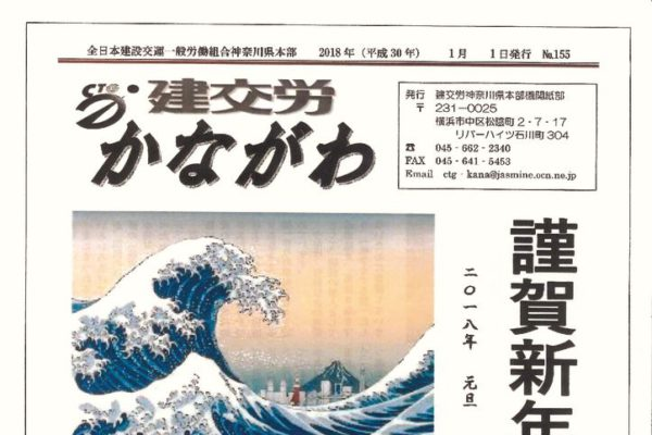 【神奈川県本部】かながわ No.155