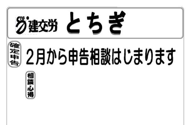 【栃木県本部】とちぎ No.194