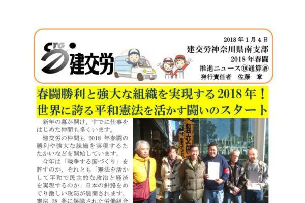 神奈川県南支部推進ニュース No.49