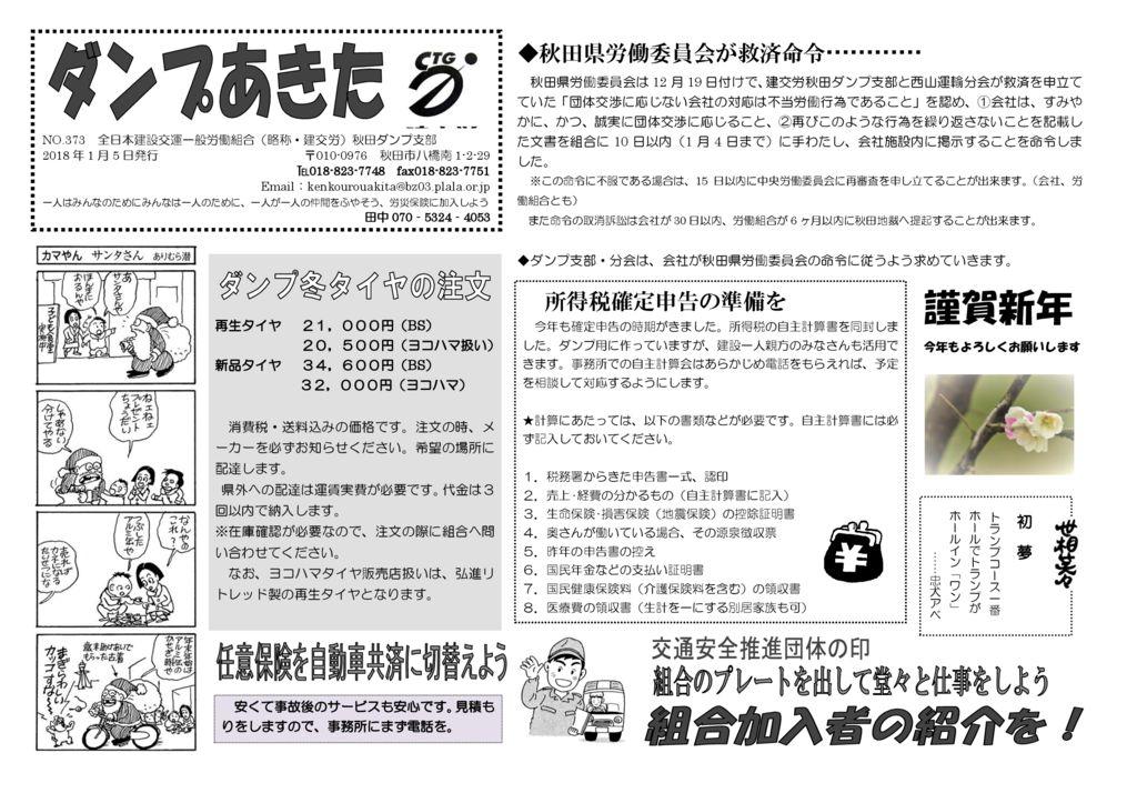 【秋田ダンプ支部】ダンプあきた No.373