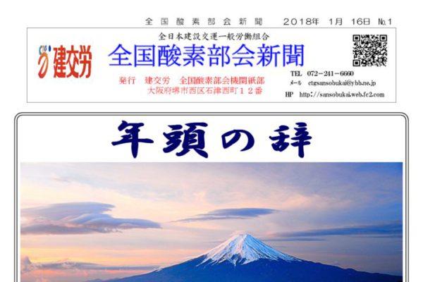 全国酸素部会新聞 1月16日